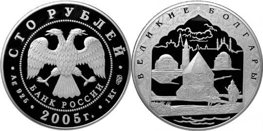 Юбилейная монета  1000-летие основания Казани. 100 рублей