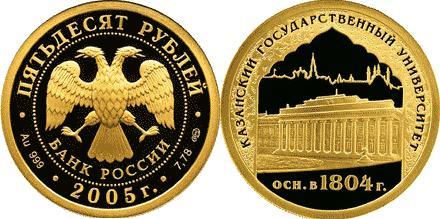 Юбилейная монета  1000-летие основания Казани. 50 рублей