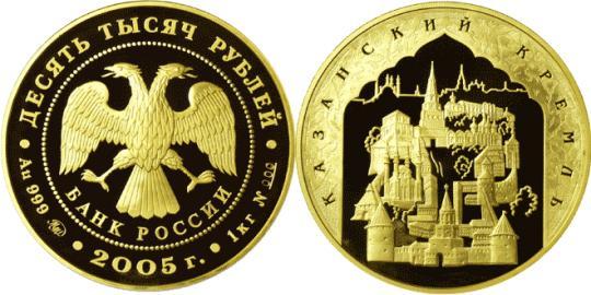 Юбилейная монета  1000-летие основания Казани. 10 000 рублей