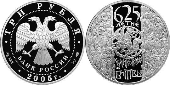 Юбилейная монета  625-летие Куликовской битвы 3 рубля