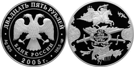 Юбилейная монета  625-летие Куликовской битвы 25 рублей