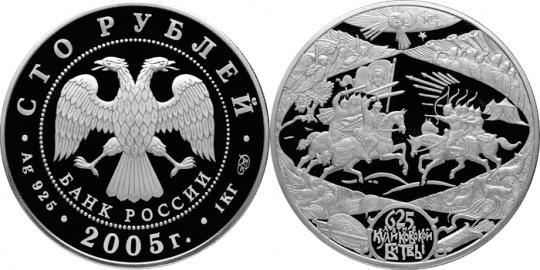 Юбилейная монета  625-летие Куликовской битвы 100 рублей