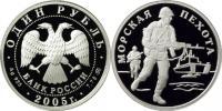 Юбилейная монета  Морская пехота 1 рубль