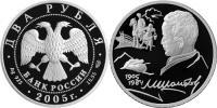 Юбилейная монета  100-летие со дня рождения М.А. Шолохова 2 рубля