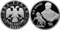 Юбилейная монета  200-летие со дня рождения П.К. Клодта. 2 рубля