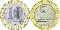 Юбилейная монета  Калининград 10 рублей