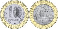 Юбилейная монета  Казань 10 рублей