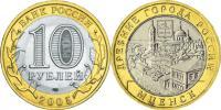 Юбилейная монета  Мценск 10 рублей