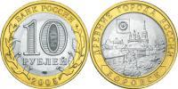 Юбилейная монета  Боровск 10 рублей