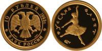 Юбилейная монета  Русский балет 10 рублей