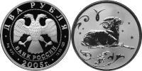 Юбилейная монета  Овен 2 рубля