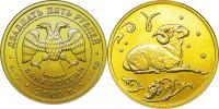 Юбилейная монета  Овен 25 рублей