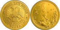 Юбилейная монета  Близнецы 25 рублей