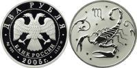 Юбилейная монета  Скорпион 2 рубля