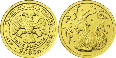 Юбилейная монета  Козерог 25 рублей