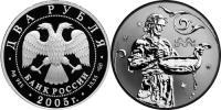 Юбилейная монета  Водолей 2 рубля