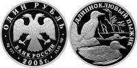 Юбилейная монета  Длинноклювый пыжик 1 рубль