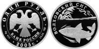Юбилейная монета  Волховский сиг 1 рубль
