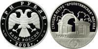 Юбилейная монета  Станция метро «Кропоткинская», г.Москва. 3 рубля
