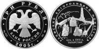 Юбилейная монета  Раифский Богородицкий монастырь, Республика Татарстан. 3 рубля