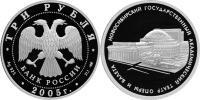 Юбилейная монета  Новосибирский государственный академический театр оперы и балета 3 рубля
