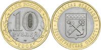 Юбилейная монета  Ленинградская область 10 рублей