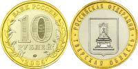 Юбилейная монета  Тверская область 10 рублей