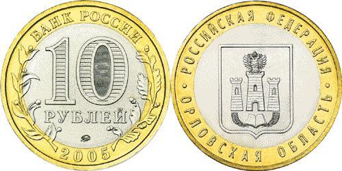 Какую ценность представляют юбилейные биметаллические российские монеты 10...