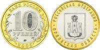 Юбилейная монета  Орловская область 10 рублей