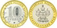 Юбилейная монета  Краснодарский край 10 рублей