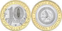 Юбилейная монета  Республика Татарстан 10 рублей