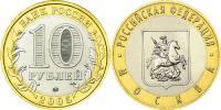 Юбилейная монета  Город Москва 10 рублей