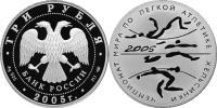 Юбилейная монета  Чемпионат мира по легкой атлетике в Хельсинки. 3 рубля