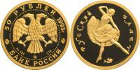 Юбилейная монета  Русский балет 50 рублей