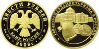 Юбилейная монета  100-летие парламентаризма в России 200 рублей