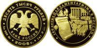 Юбилейная монета  100-летие парламентаризма в России 10 000 рублей