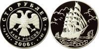 Юбилейная монета  Фрегат «Мир» 100 рублей