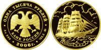 Юбилейная монета  Фрегат «Мир» 1 000 рублей