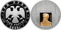 Юбилейная монета  150-летие основания Государственной Третьяковской галереи. 3 рубля