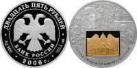 Юбилейная монета  150-летие основания Государственной Третьяковской галереи. 25 рублей