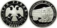 Юбилейная монета  Cберегательное дело в России 3 рубля