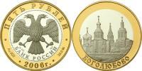 Юбилейная монета  Боголюбово 5 рублей