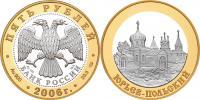 Юбилейная монета  Юрьев-Польский. 5 рублей
