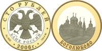 Юбилейная монета  Боголюбово 100 рублей