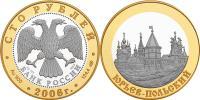 Юбилейная монета  Юрьев-Польский 100 рублей