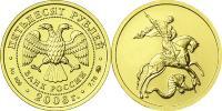 Юбилейная монета  Георгий Победоносец 50 рублей