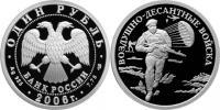 Юбилейная монета  Воздушно-десантные войска. 1 рубль