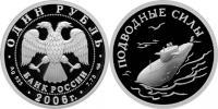 Юбилейная монета  Подводные силы Военно-морского флота 1 рубль