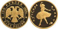Юбилейная монета  Русский балет 100 рублей