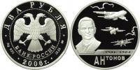 Юбилейная монета  100-летие со дня рождения О.К. Антонова 2 рубля